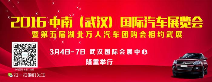 中南必威betway|官网国际车展