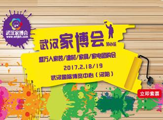 2017春季必威betway 官网家博会